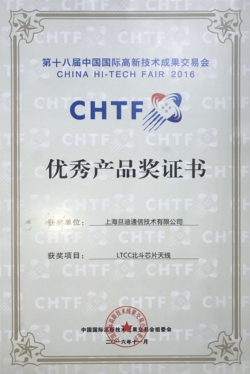第十八届中国国际高新技术成果交易会优秀奖