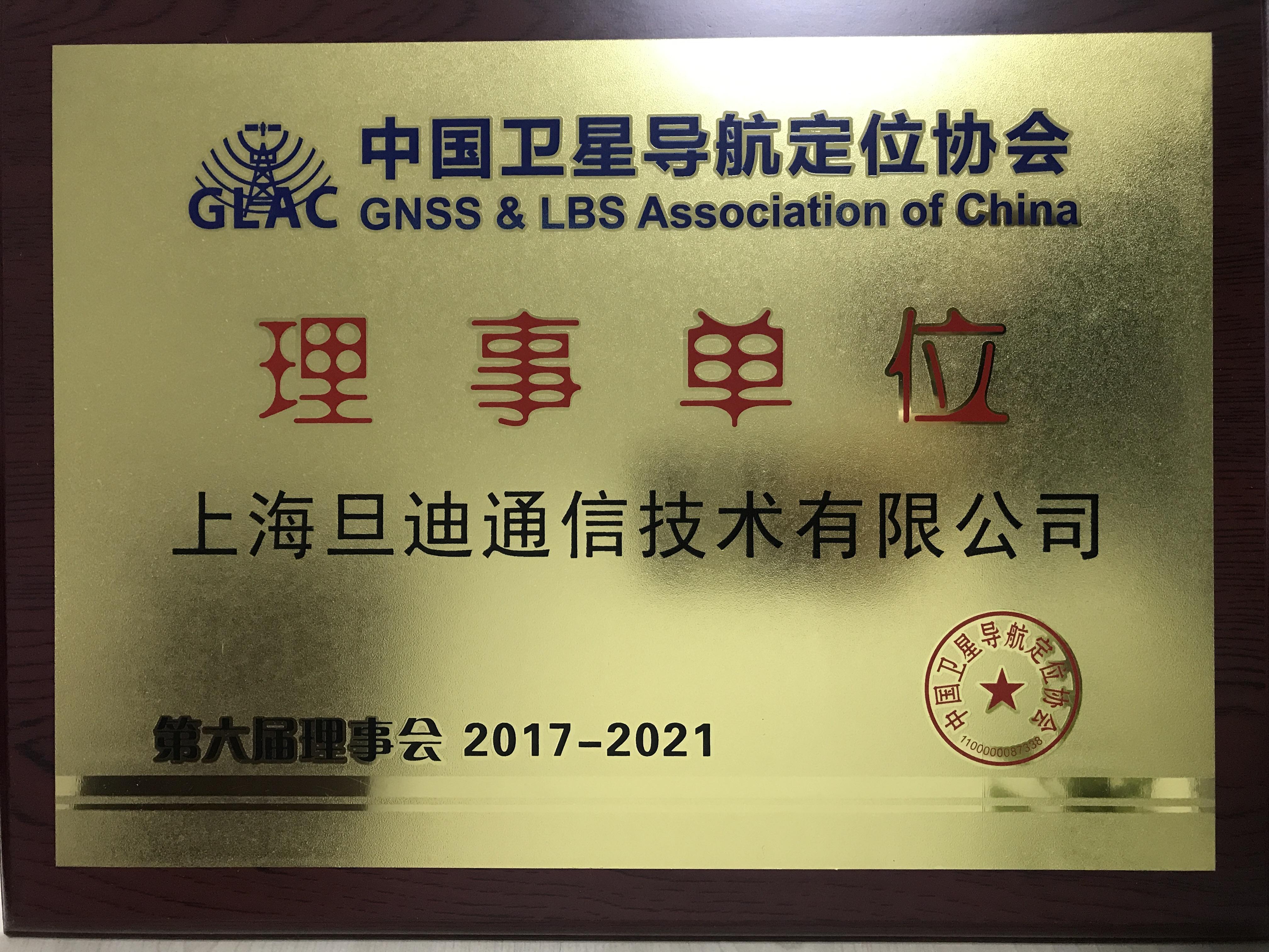 中国卫星定位导航协会理事单位