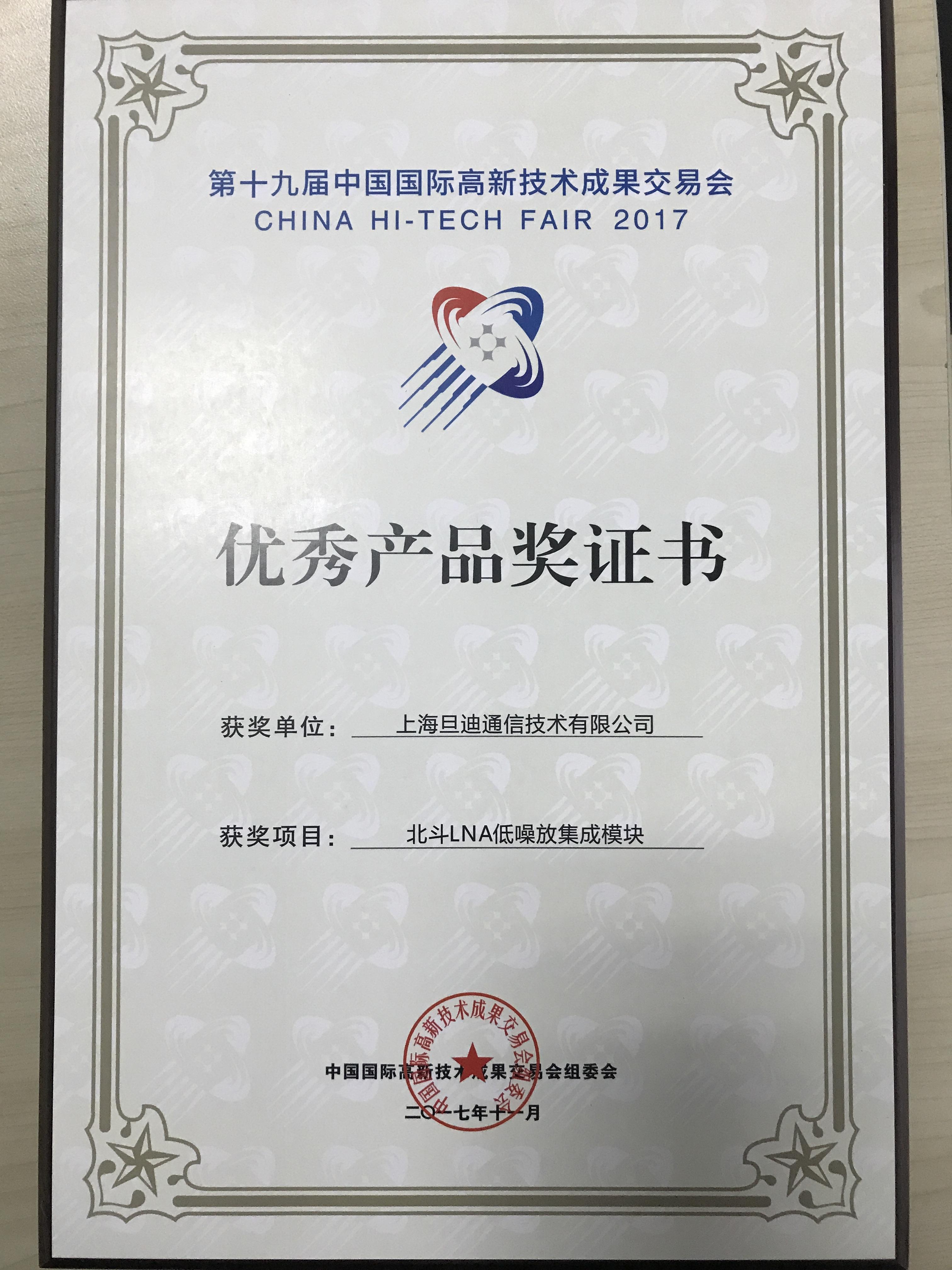 第十九届中国国际高新技术成果交易会优秀奖